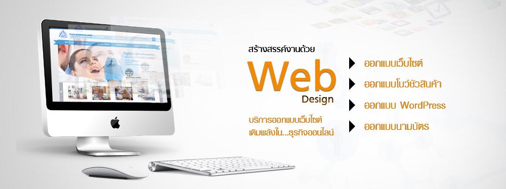 หางานออกแบบเว็บ
