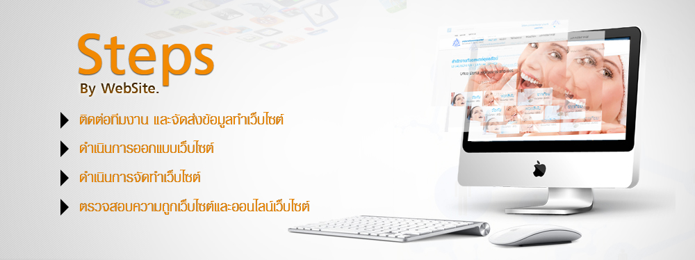 stepsbywebsite